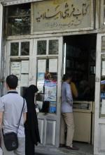 تصاویری از قدیمیترین کتابفروشی تهران