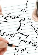 فکر میکنید زبان فارسی به گوش خارجیها چگونه است؟