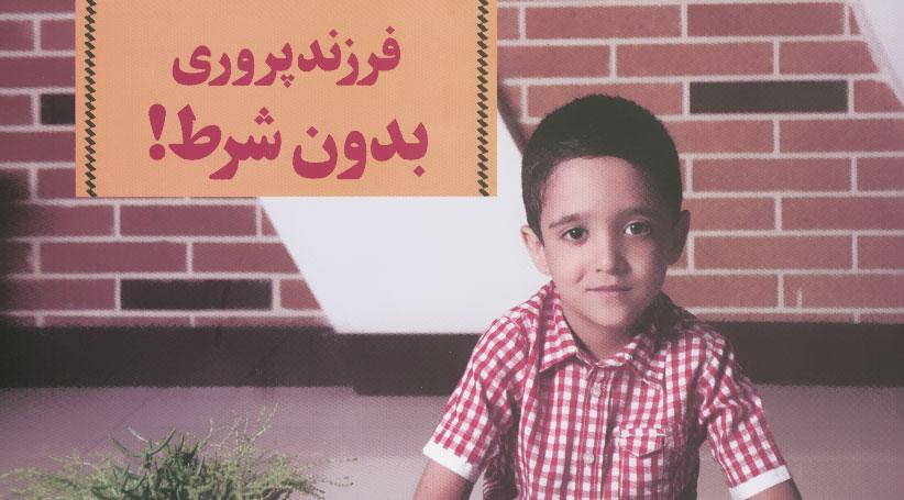 فرزندپروری بدون شرط/ کلیدهای تربیت کودکان و نوجوانان