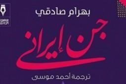 ملکوت بهرام صادقی در مصر منتشر شد