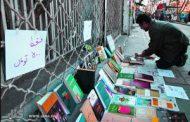 زخم کاری قاچاق کتاب بر پیکره کتابفروشیهای شیراز؛
