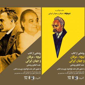 """جلسه رونمایی از کتاب """"نیچه، عرفان و جهان ایرانی"""""""