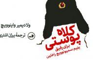 کلاه پوستی برای رفیق یفیم سیمونوویچ راخلین!