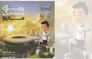رویای بزرگ ماریو/ کودکی با رویای پوشیدن لباس تیم ملی