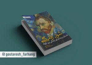کتاب شور زندگی (داستان پرماجرای زندگی ون گوگ)