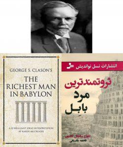 جورج ساموئل کلاسون (به انگلیسی: George Samuel Clason)