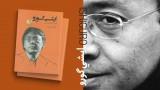 کتاب ایشی گورو و هنر داستان نویسی