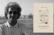 کتاب روزنامه نگاری در ایران (از رسالت تا حرفه)
