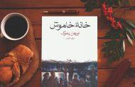 خانهی خاموش اورهان پاموک / قصهی سه نسل در تاریکی