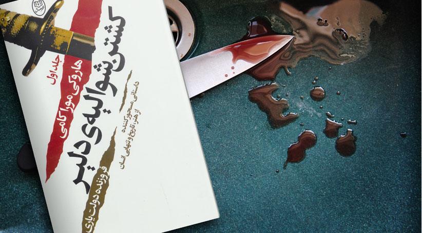 کشتن شوالیهی دلیر/ هنر، تاریخ و تنهایی انسان به روایت هاروکی موراکامی