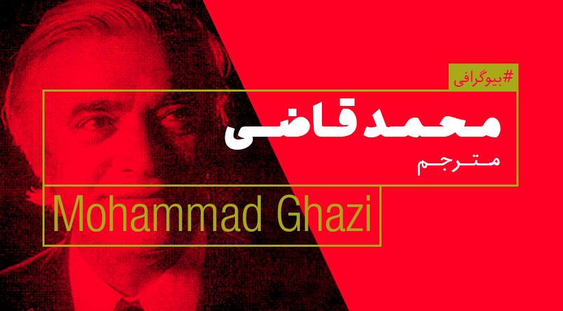 بیوگرافی: محمد قاضی