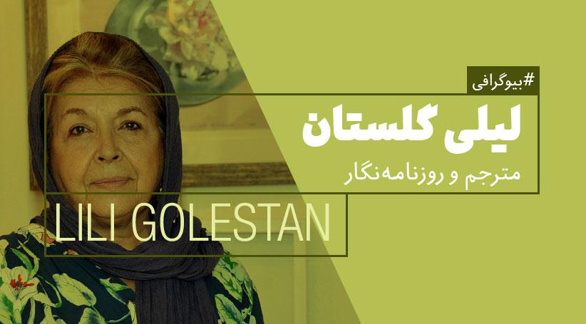 بیوگرافی: لیلی گلستان