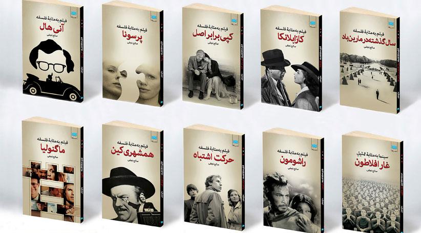 معرفی کتاب: مجموعه کتابهای فیلم به مثابه فلسفه