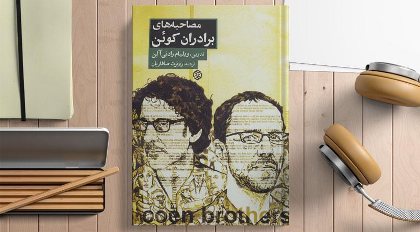 با برادران کوئن از میان آثار کم نظیرشان