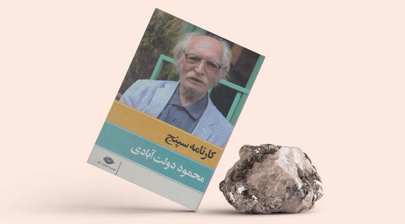 کارنامه سپنج/ لذتِ ادبیات با محمود دولت آبادی