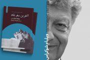 معرفی کتاب: آخرین سفر شاه