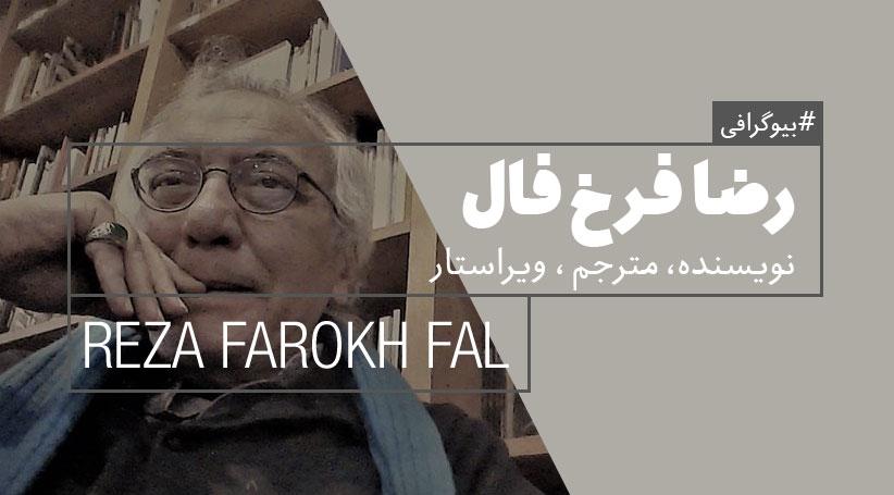 بیوگرافی: رضا فرخ فال