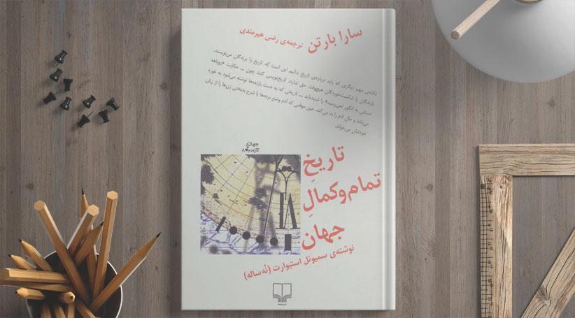 معرفی کتاب: تاریخ تمام و کمال جهان