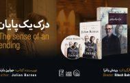 سینما-اقتباس: درک یک پایان
