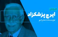 بیوگرافی: ایرج پزشکزاد