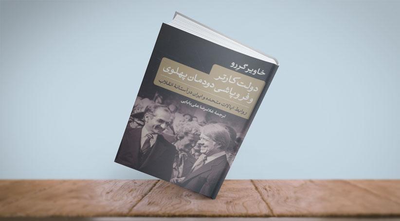 دولت کارتر و فروپاشی دودمان پهلوی/ نگاه از دریچهی تاریخ پس از چهل سال