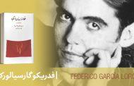 معرفی کتاب: خانه برنارد آلبا