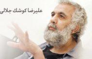 دو اثر جدید از علیرضا کوشک جلالی در بازار نشر