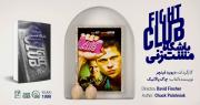 سینما-اقتباس: باشگاه مشت زنی