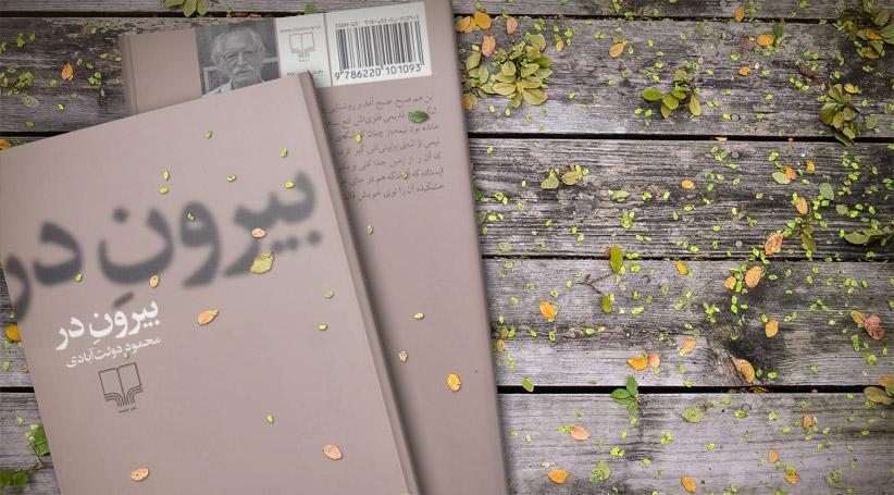 جدیدترین رمان محمود دولت آبادی در کتابفروشیها
