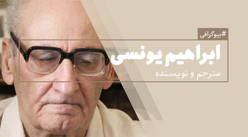 بیوگرافی: ابراهیم یونسی