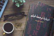 درباره ترجمه فیلم/ تکنیکها و چالشهای ترجمه فیلمهای هنر هفتم
