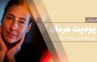 بیوگرافی: یودیت هرمان - نویسنده رمان عاشقی