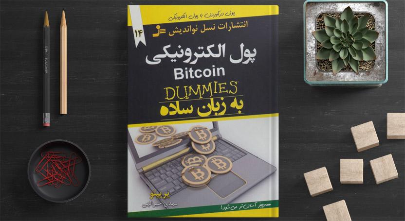 پول الکترونیکی به زبان ساده/ تعریف جدیدی از پول در دنیای اینروزها