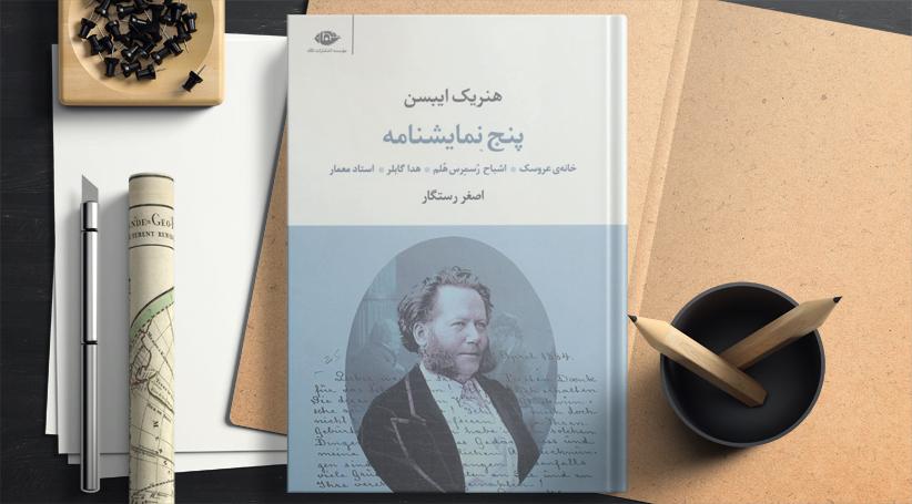 هنریک ایبسن با ترجمه اصغر رستگار/ از خانهی عروسک تا استاد معمار