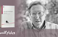 معرفی کتاب: تئوری انتخاب در اتاق مشاوره