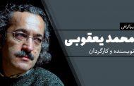 بیوگرافی: محمد یعقوبی