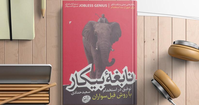 نابغه بیکار/ توفیق در استخدام با روش فیل سواران
