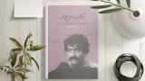 کتاب موج نو/ سینمای ایران چگونه دگرگون شد؟ + فیلم
