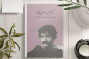 کتاب موج نو/ سینمای ایران چگونه دگرگون شد؟