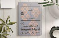برگهای سینما/ گزیده مقالات اساسی کایه دو سینما با یک ویراست جدید در زبان فارسی