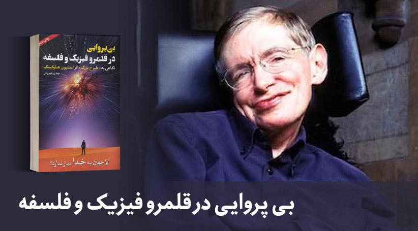 معرفی کتاب: بیپروایی در قلمرو فیزیک و فلسفه