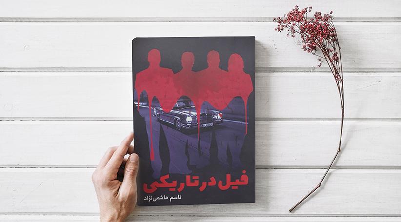 فیل در تاریکی/ یک رمان جنایی خواندنی