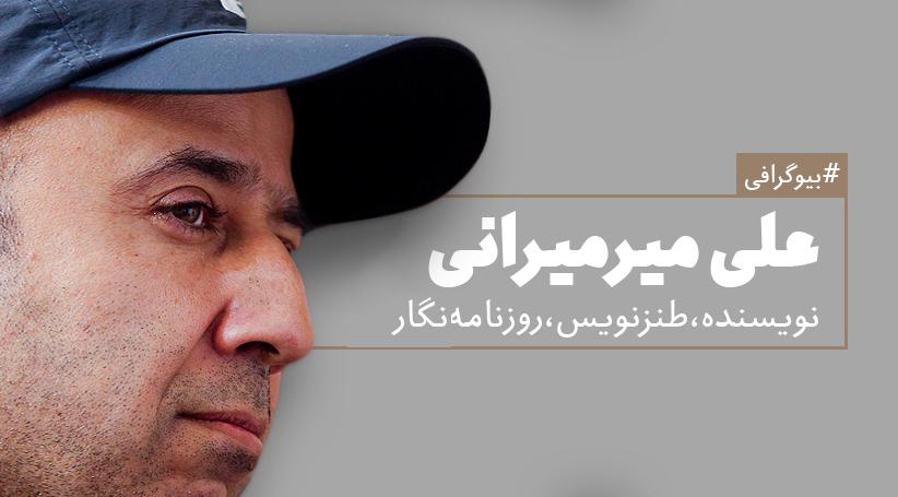 بیوگرافی: علی میرمیرانی (ابراهیم رها)