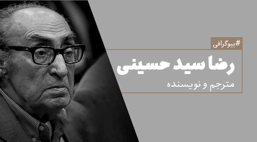 بیوگرافی: رضا سیدحسینی