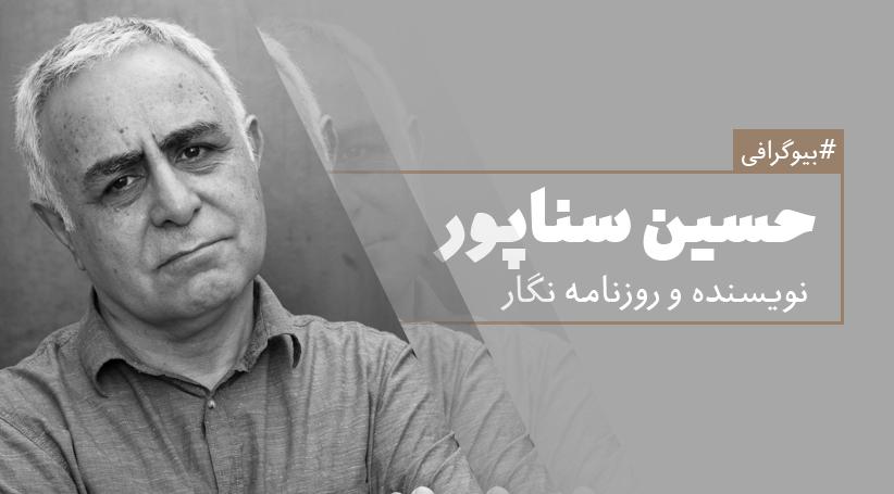 بیوگرافی: حسین سناپور