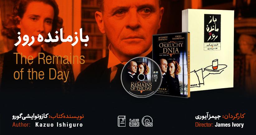 سینما-اقتباس: بازمانده روز