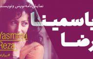 بیوگرافی: یاسمینا رضا