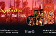 سینما-اقتباس: سالار مگسها