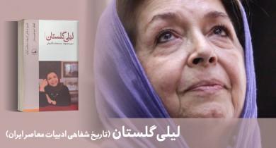 معرفی کتاب: لیلی گلستان (تاریخ شفاهی ادبیات معاصر ایران)