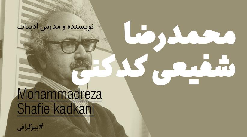 بیوگرافی: محمدرضا شفیعی کدکنی